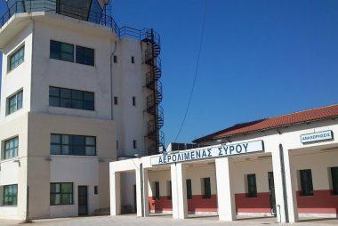 syros airport car rental ενοικίαση αυτοκινήτου αεροδρόμιο Σύρος Syros mietwagen flughafen